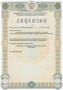 Лицензия на строительство зданий и сооружений I и II уровней ответственности