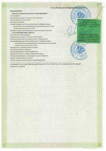 Приложение к лицензии на строительство зданий и сооружений I и II уровней ответсвенности