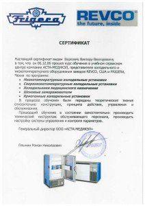 Эксплуатация и оперативное обслуживание холодильного и морозильного оборудования