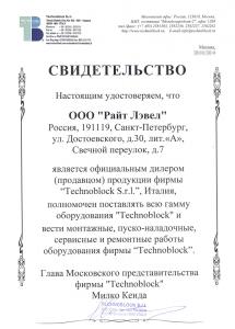 Свидетельство официального дилера Technoblock