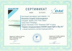 Сервис кондиционеров Daikin серии Split и Sky Air