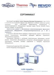 Диагностика, ремонт и обслуживание низкотемпературного фреонового холодильного оборудования