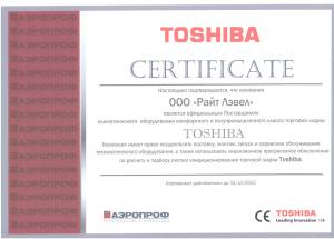 Климатическое оборудование Toshiba