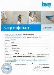 Отделка помещений с применением КНАУФ-листов и КНАУФ-суперлистов