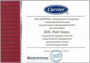 Продажа и монтаж климатического оборудования промышленного класса торговой марки Carrier