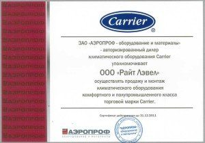Продажа и монтаж климатического оборудования комфортного и полупромышленного класса торговой марки Carrier