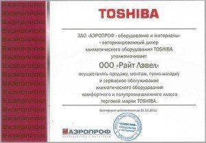 Продажа, монтаж, пуско-наладку и сервисное обслуживание климатического оборудования комфортного и полупромышленного класса торговой марки TOSHIBA