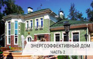 Энергоэффективный дом, часть 2