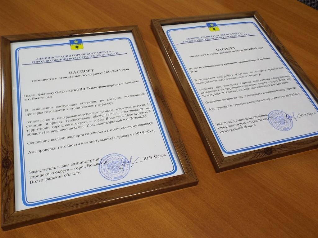 Составление паспорта готовности здания к ОЗП, последний осмотр и составление акта