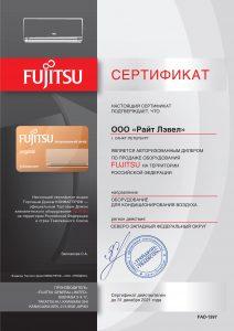 Сертификат Fujitsu