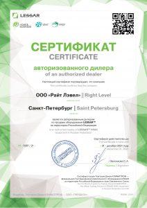 Сертификат Lessar